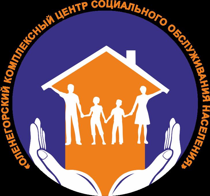 Оленегорский КЦСОН
